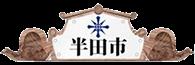 半田市公式ホームページ