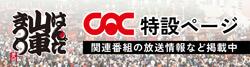 株式会社 CAC